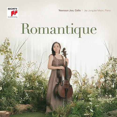 주연선 - 첼리스트 주연선 로맨티크 (Romantique - Yeonsun Joo, Cello)
