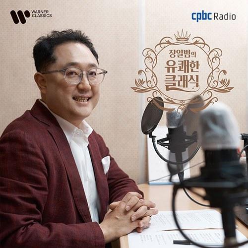 장일범의 유쾌한 클래식 (Ilbum Chang's Joyful Classic on cpbc FM) (2CD)